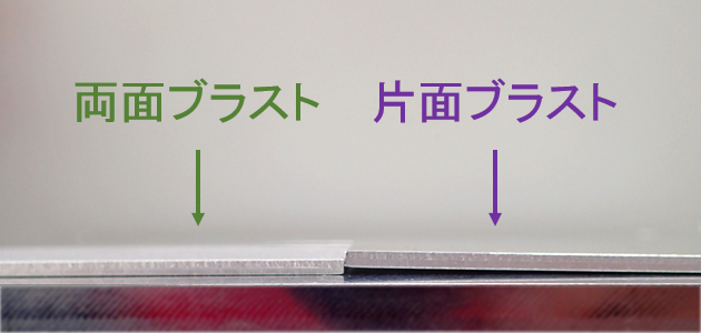 薄板に片面だけサンドブラスト処理で反りが出た