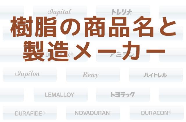 樹脂の商品名と製造メーカーの一覧