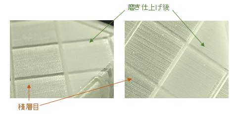 光造形の積層目と除去後