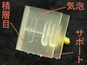光造形の積層目、気泡、サポート
