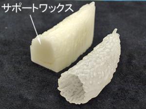 3Dプリント品